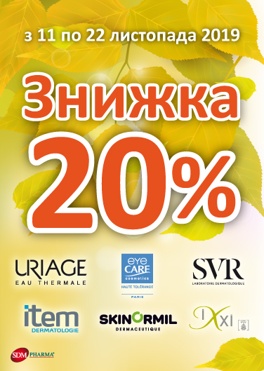Акция -20% на ТМ URIAGE, SVR, EYE CARE, ITEM, SKINORMIL, IXXI фото 1, Aptekar.ua