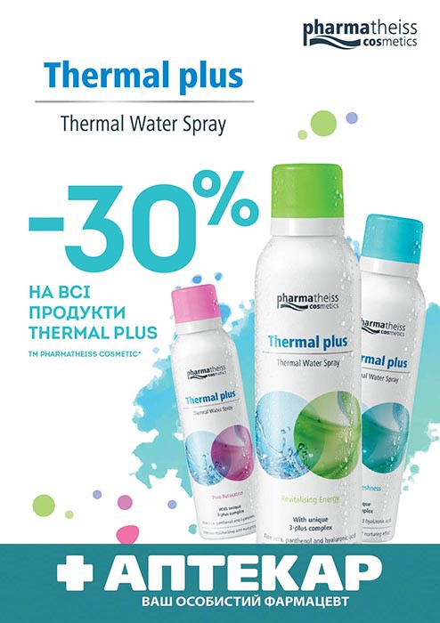 ТМ DOLIVA Thermal plus 30 %  скидки